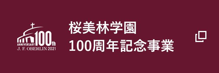 桜美林学園 100周年記念事業