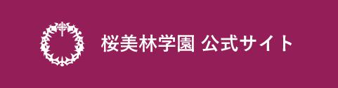 桜美林学園 公式サイト